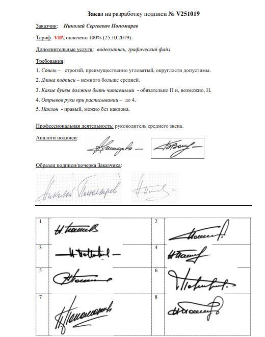 Разработка личной подписи онлайн Владивосток