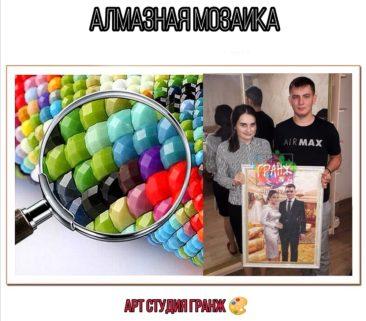 Алмазная мозаика по фото заказать во Владивостоке